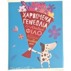 """Κάρτα """"Χαρούμενα γενέθλια από έναν αληθινό φίλο που θυμάται τα γενέθλια σου και ξεχνάει την ηλικία σου"""""""