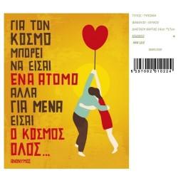 """Κάρτα """"Για τον κόσμο μπορεί να είσαι ένα άτομο αλλά για μένα είσαι ο κόσμος όλος"""""""