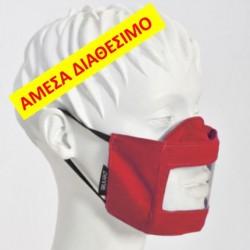 Πρωτότυπη μάσκα με διαφάνεια για χαμόγελα και αποτελεσματική επικοινωνία, ενηλίκων, κόκκινη