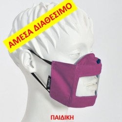 ΠΑΙΔΙΚΗ Μάσκα SMILE για χαμόγελα και αποτελεσματική επικοινωνία, ιδανική και για παιδιά ειδικής αγωγής, ή παιδιά που κάνουν λογοθεραπεία, μωβ