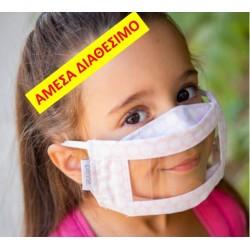 Παιδική Μάσκα με διαφάνεια για χαμόγελα και αποτελεσματική επικοινωνία, ιδανική για λογοθεραπεία, ειδκή αγωγή, ξένες γλώσσες, ροζ-βούλες
